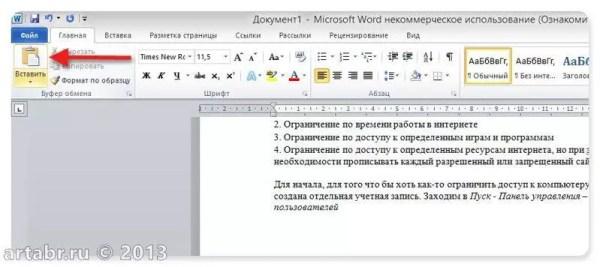 как перевести пдф в ворд для редактирования - Софт-Портал
