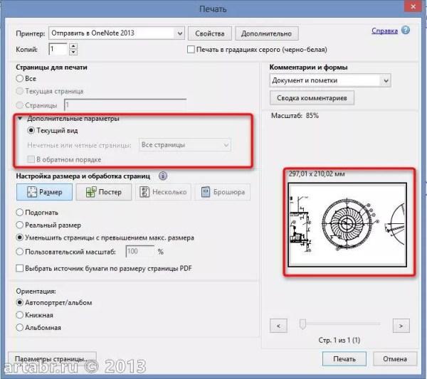 как распечатать пдф файл на принтере - Софт-Портал