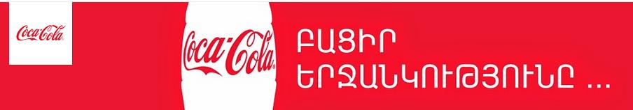 Coca Cola-ի ամանորյա հրաշքը:)