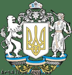 большой герб Украины векторный клипарт artalbumorgua