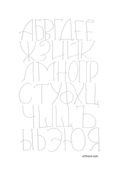 тренировка алфавита, менар, домашнее обучение, подготовка руки к письму, подготовка к школе