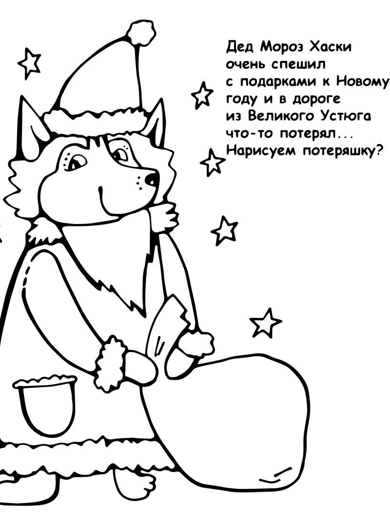 новогодняя раскраска, artbaza-spb, хаски дед мороз, дед мороз собачка