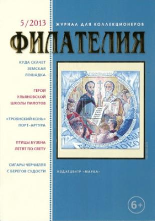 philatelie Kirill 2013