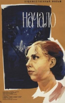 Постер_фильма_«Начало»_(СССР,_1970)