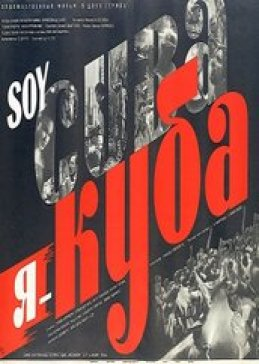 Я_-_Куба