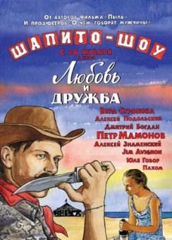 1366391921_shapito-shou-lyubov-i-druzhba-1