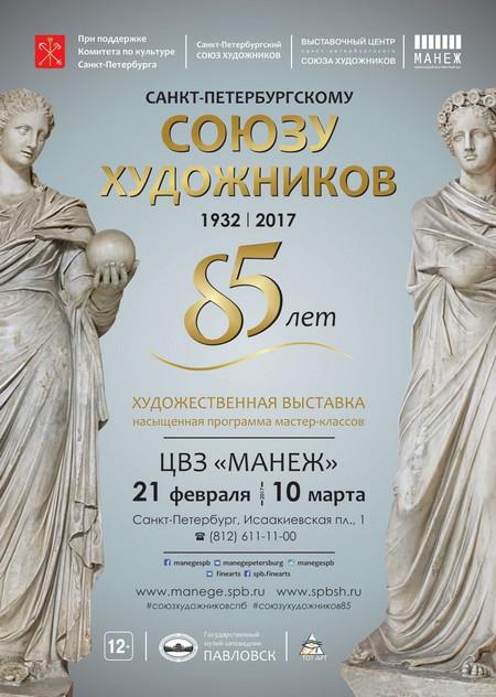 85 ans arrtistes russes