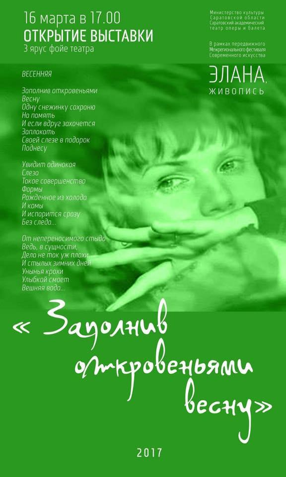 Expo Elana Saratov