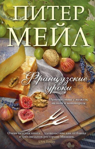 puteshestviya, kulinarnoe-iskusstvo - Французские уроки. Путешествие с ножом, вилкой и штопором -
