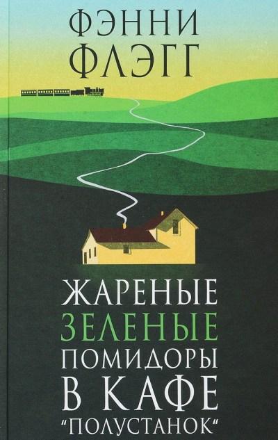 sovremennaya-zarubezhnaya-literatura - Жареные зеленые помидоры в кафе «Полустанок» -