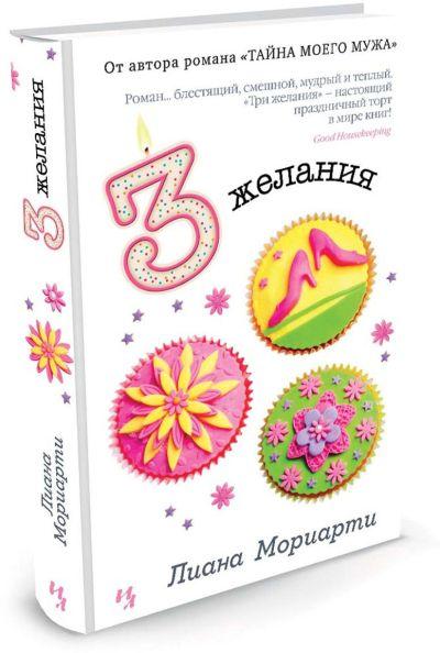 sovremennaya-zarubezhnaya-literatura - Три желания -