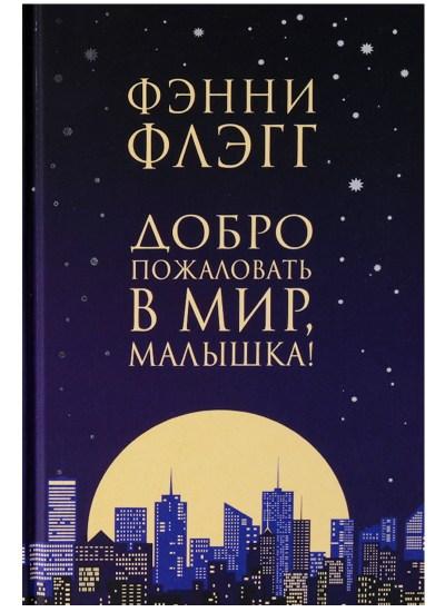 hudozhestvennaya-literatura - Добро пожаловать в мир, малышка! -