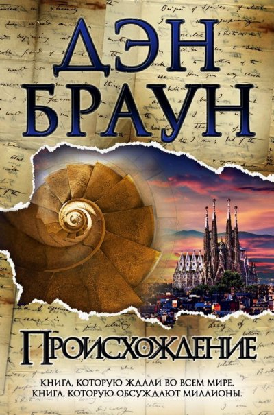 """knizhnye-obzory - Дэн Браун """"Происхождение"""": что в романе правда? - рецензия, литературные путешествия"""