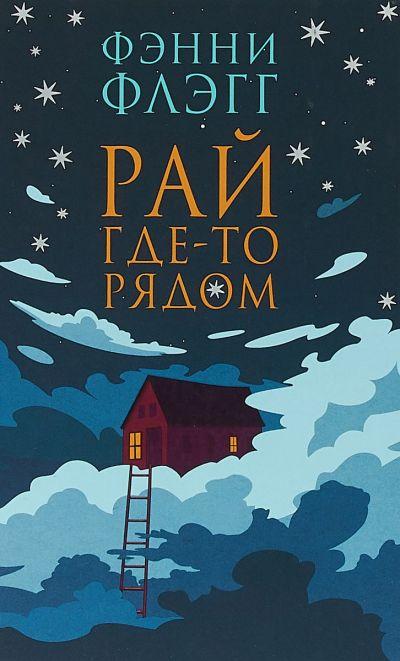 sovremennaya-zarubezhnaya-literatura - Рай где-то рядом -