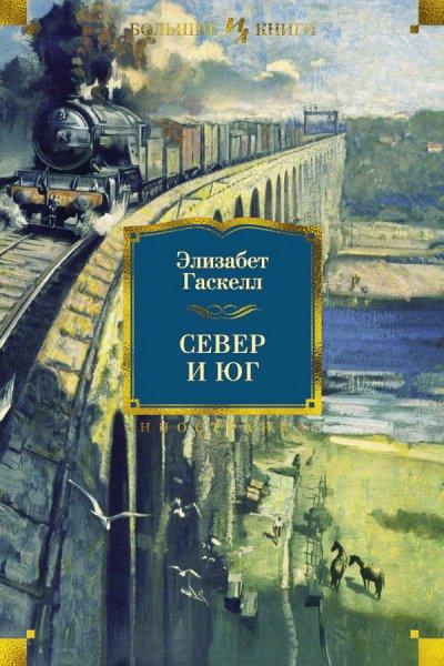 literatura-19-20-vekov - Север и Юг -