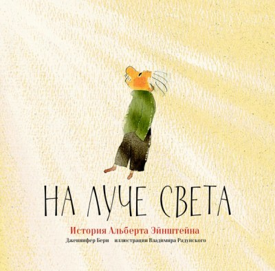 picture-books - На луче света. История Альберта Эйнштейна -