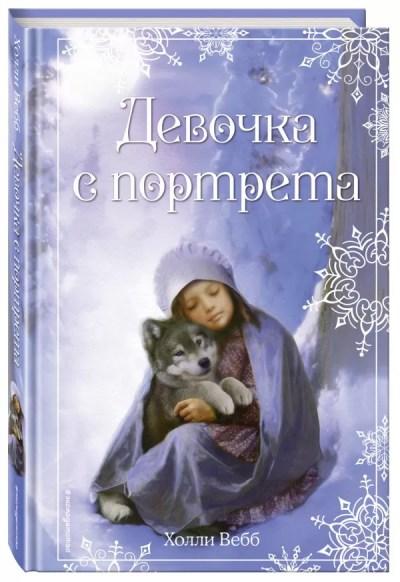 detskaya-hudozhestvennaya-literatura - Рождественские истории. Девочка с портрета -