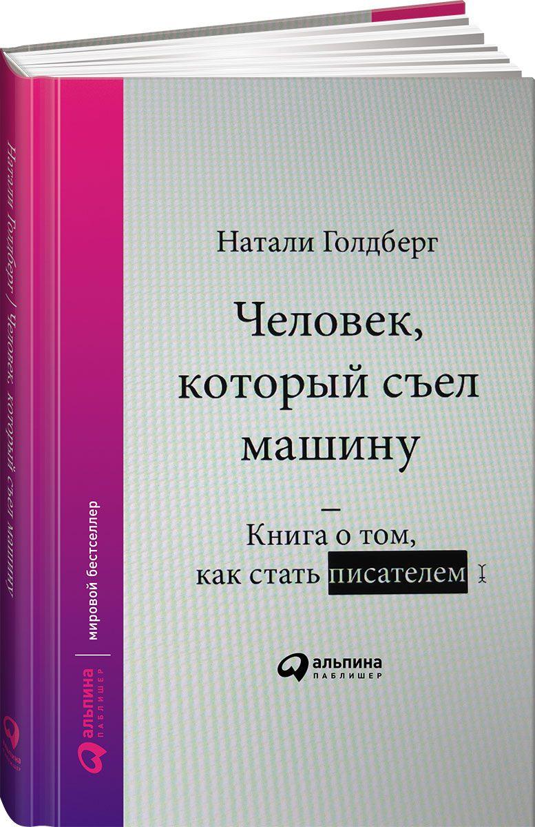 pisatelstvo - Человек, который съел машину. Книга о том, как стать писателем -