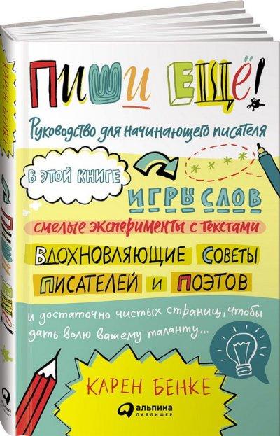 tvorchestvo-s-detmi - Пиши еще! Руководство для начинающего писателя -
