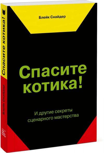 pisatelstvo - Спасите котика! И другие секреты сценарного мастерства -