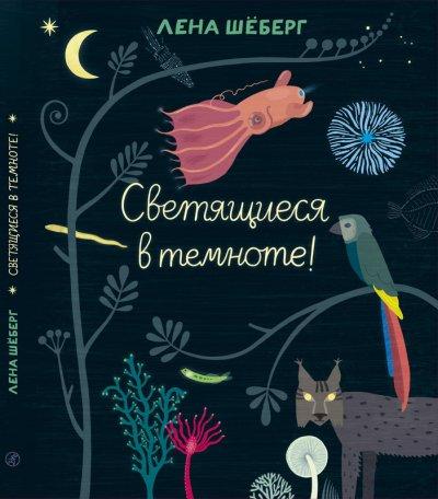 detskaya-hudozhestvennaya-literatura - Светящиеся в темноте -