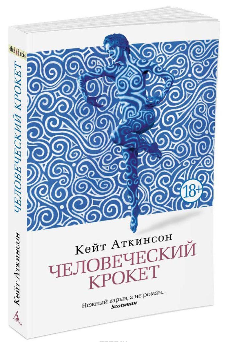 hudozhestvennaya-literatura - Человеческий крокет -