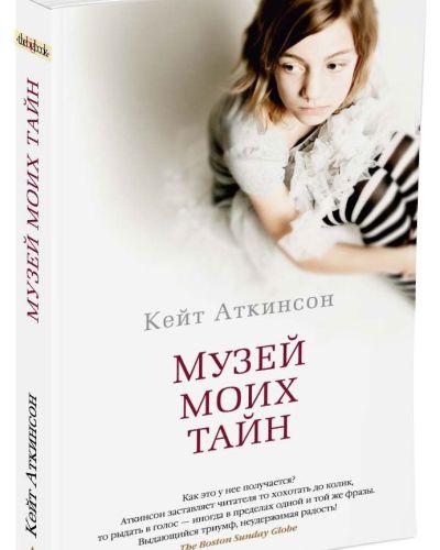 hudozhestvennaya-literatura - Музей моих тайн -