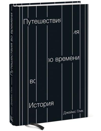 istoriya - Путешествия во времени. История -