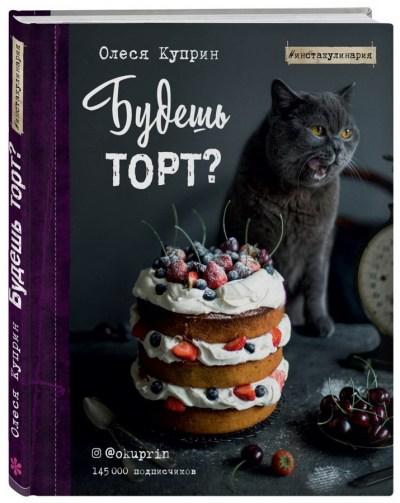 tvorcheskie-knigi - Будешь торт? -