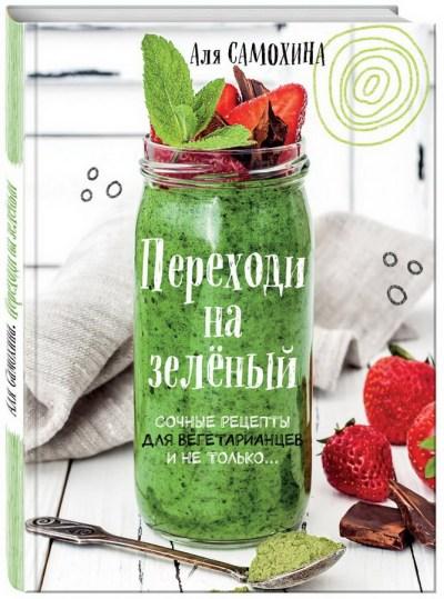 tvorcheskie-knigi - Переходи на зеленый. Сочные рецепты для вегетарианцев и не только -
