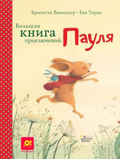 picture-books - Большая книга приключений Пауля -