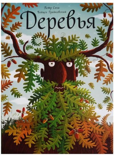picture-books, detskij-non-fikshn - Деревья -