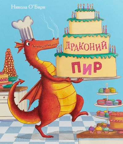 picture-books - Драконий пир -