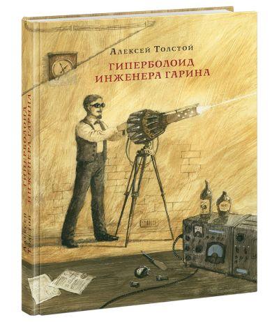 literatura-19-20-vekov, detskaya-hudozhestvennaya-literatura - Гиперболоид инженера Гарина -