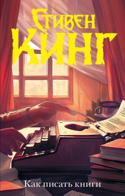 non-fiction - Как писать книги -