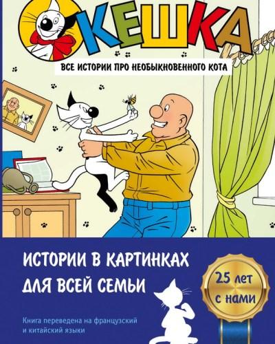 komiksy-dlya-detej - Кешка. Все истории про необыкновенного кота -