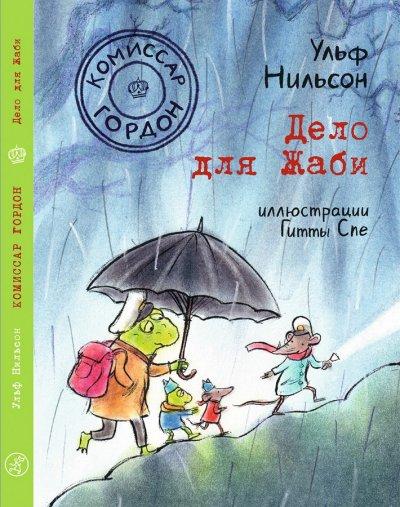 detskaya-hudozhestvennaya-literatura - Комиссар Гордон. Дело для Жаби -
