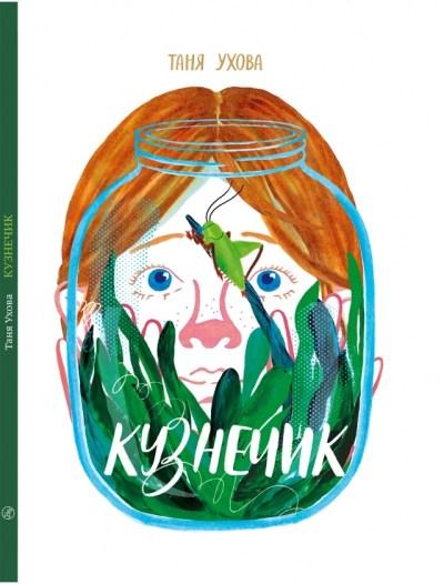 picture-books - Кузнечик -