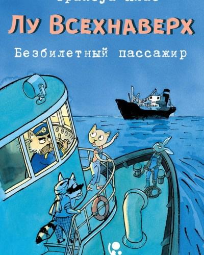 detskaya-hudozhestvennaya-literatura - Лу Всехнаверх. Книга 1. Безбилетный пассажир -