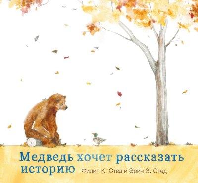 picture-books - Медведь хочет рассказать историю -