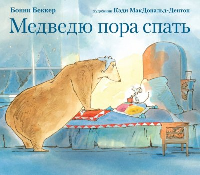 picture-books - Медведю пора спать -
