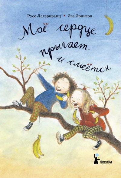 detskaya-hudozhestvennaya-literatura - Моё сердце прыгает и смеётся -