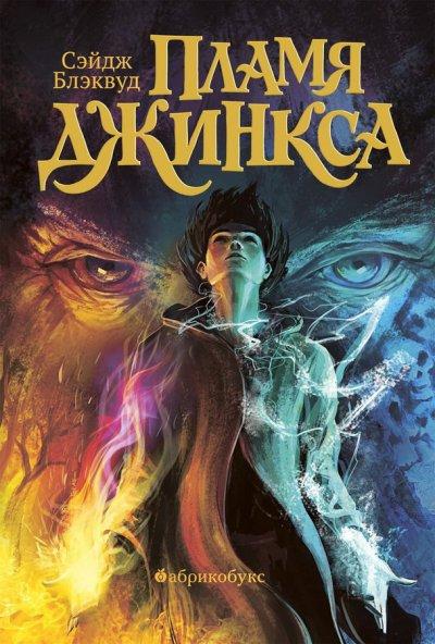 detskaya-hudozhestvennaya-literatura - Пламя Джинкса. Книга третья -