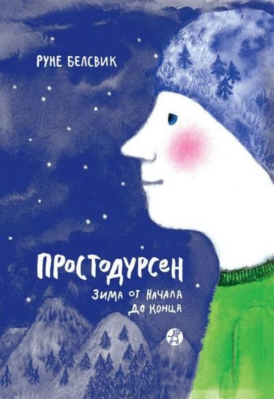 detskaya-hudozhestvennaya-literatura - Простодурсен. Зима от начала до конца -