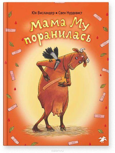 picture-books - Мама Му поранилась -