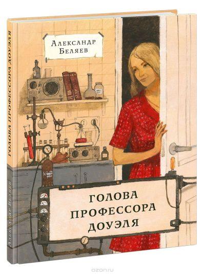 literatura-19-20-vekov, detskaya-hudozhestvennaya-literatura - Голова профессора Доуэля -