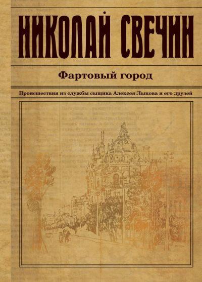 sovremennaya-russkaya-literatura - Фартовый город -