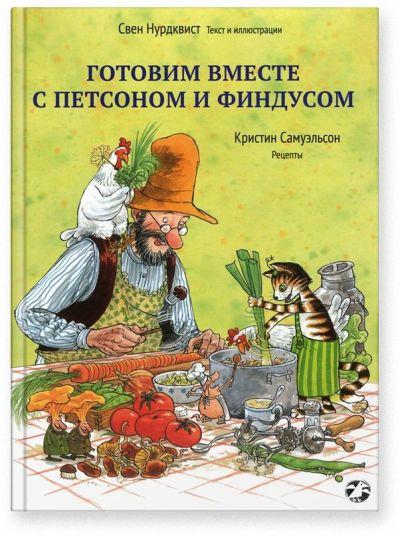 kulinarnoe-iskusstvo, picture-books - Готовим вместе с Петсоном и Финдусом -