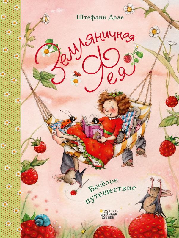 detskaya-hudozhestvennaya-literatura - Земляничная фея. Весёлое путешествие -