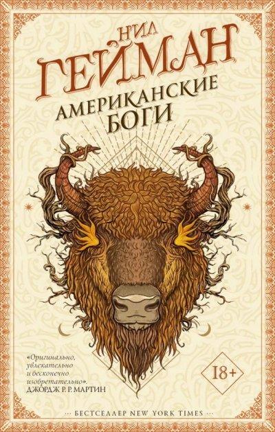 sovremennaya-zarubezhnaya-literatura - Американские боги -